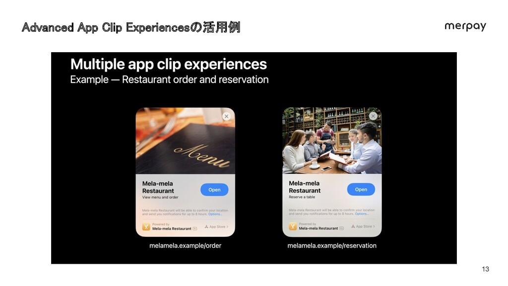 13 Advanced App Clip Experiencesの活用例