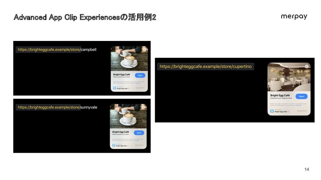 14 Advanced App Clip Experiencesの活用例2