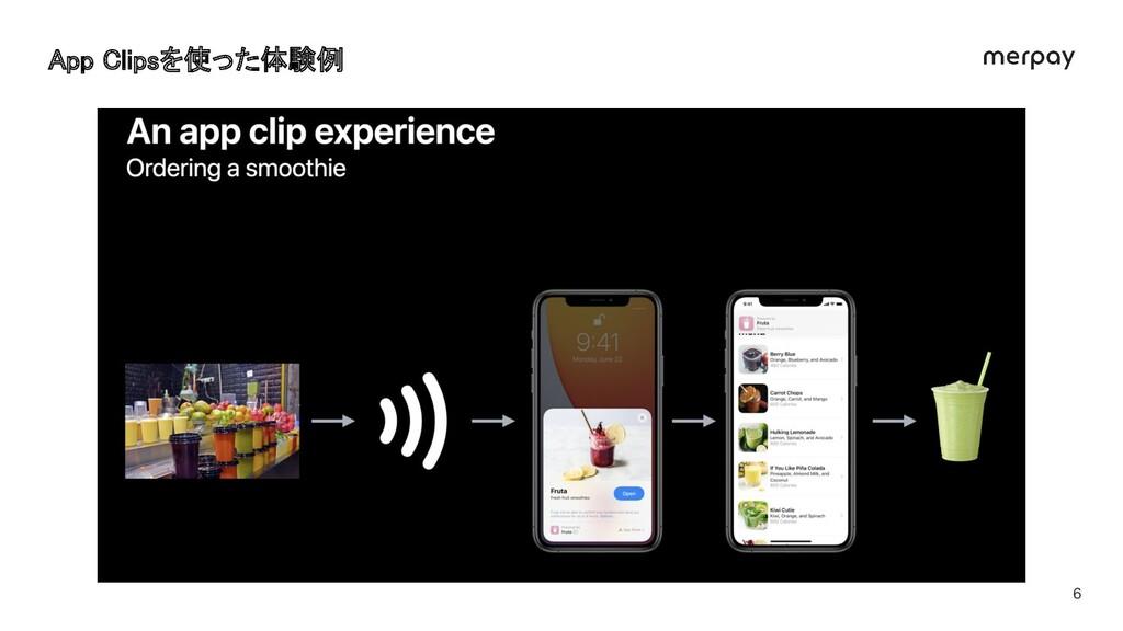 6 App Clipsを使った体験例