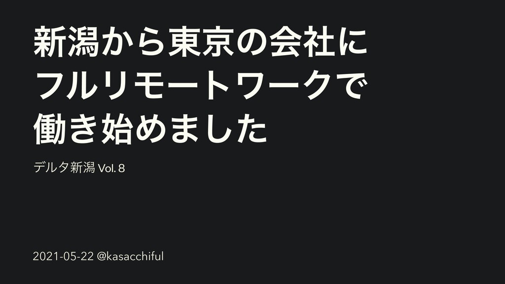 ৽ׁ͔Β౦ژͷձࣾʹ ϑϧϦϞʔτϫʔΫͰ ಇ͖Ί·ͨ͠ σϧλ৽ׁ Vol. 8 2021...