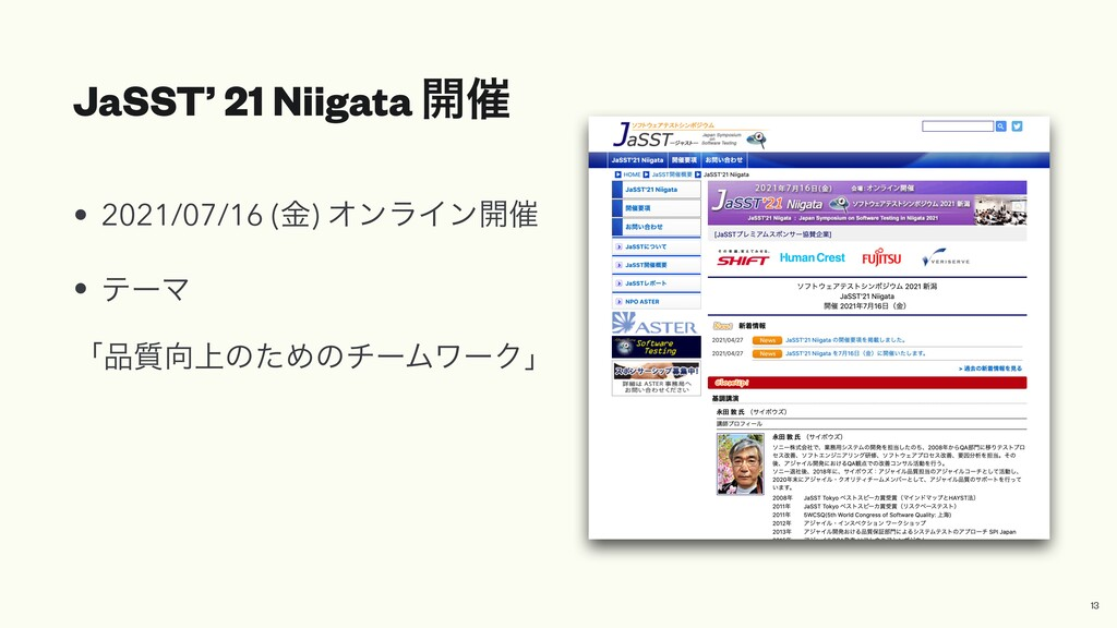 JaSST' 21 Niigata ։࠵ • 2021/07/16 (ۚ) ΦϯϥΠϯ։࠵ •...