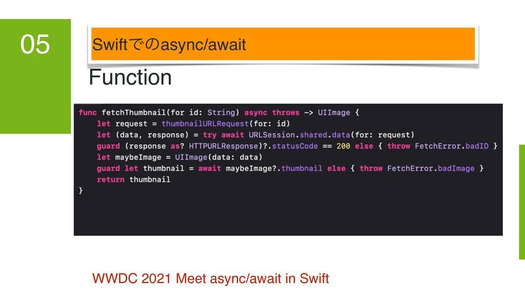 SwiftͰͷasync/await 05 Function WWDC 2021 Meet a...