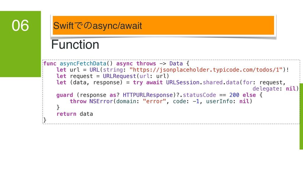 SwiftͰͷasync/await 06 Function func asyncFetchD...
