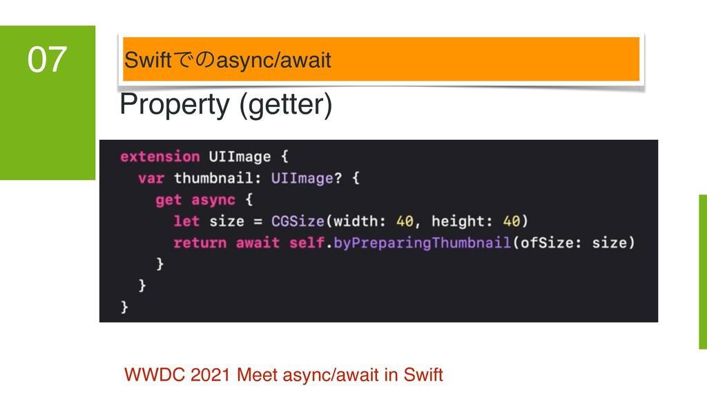 SwiftͰͷasync/await 07 Property (getter) WWDC 20...