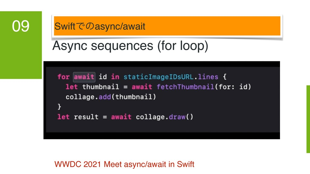 SwiftͰͷasync/await 09 Async sequences (for loop...