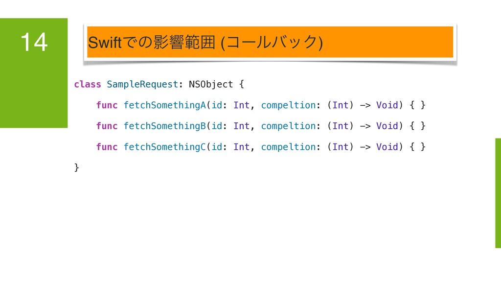 SwiftͰͷӨڹൣғ (ίʔϧόοΫ) 14 class SampleRequest: NS...