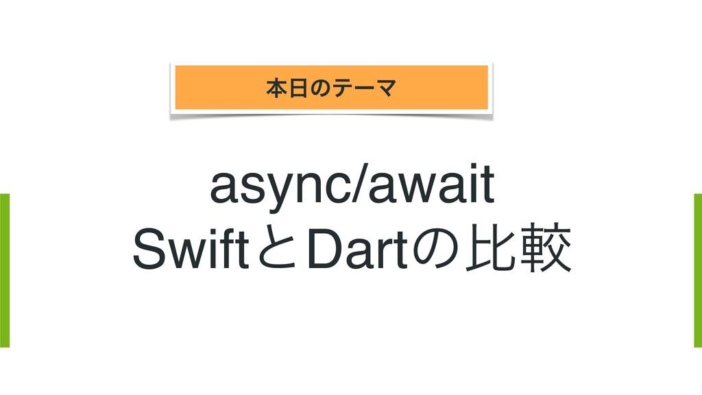 ຊͷςʔϚ async/await SwiftͱDartͷൺֱ