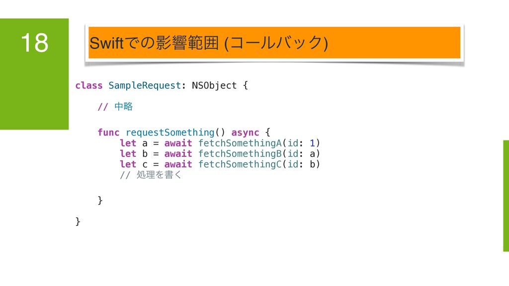 SwiftͰͷӨڹൣғ (ίʔϧόοΫ) 18 class SampleRequest: NS...