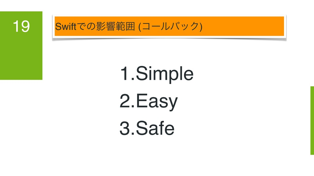 SwiftͰͷӨڹൣғ (ίʔϧόοΫ) 19 1.Simple 2.Easy 3.Safe