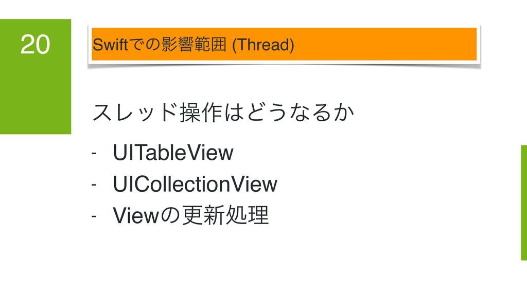 SwiftͰͷӨڹൣғ (Thread) 20 εϨουૢ࡞Ͳ͏ͳΔ͔ - UITableV...