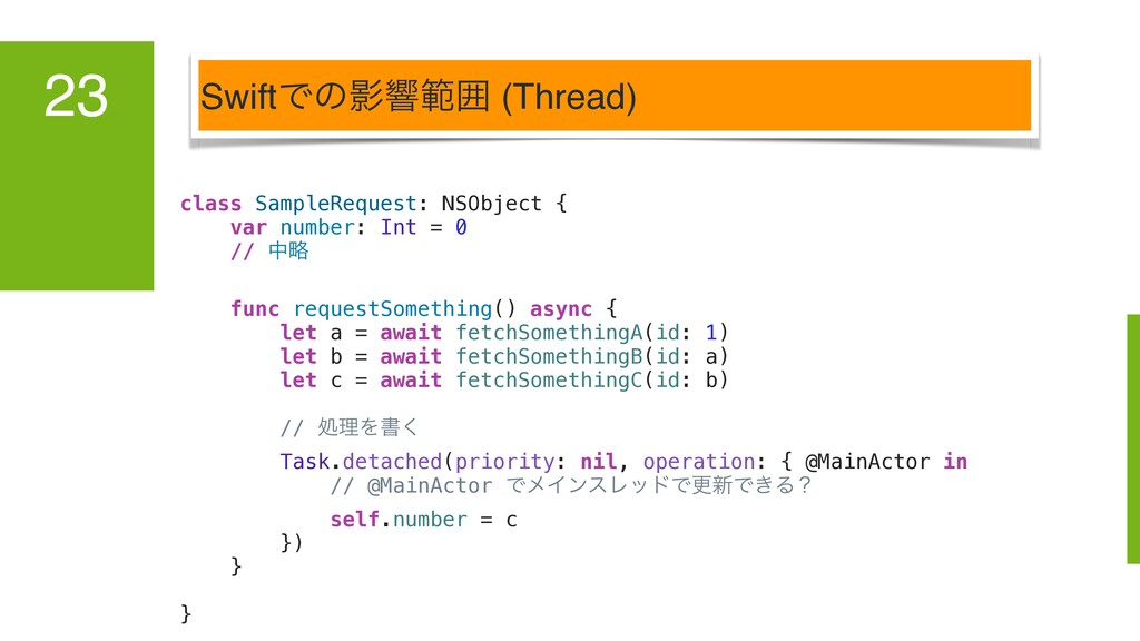 SwiftͰͷӨڹൣғ (Thread) 23 class SampleRequest: NS...