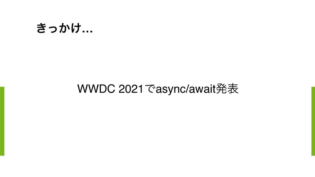 ͖͔͚ͬ… WWDC 2021Ͱasync/awaitൃද