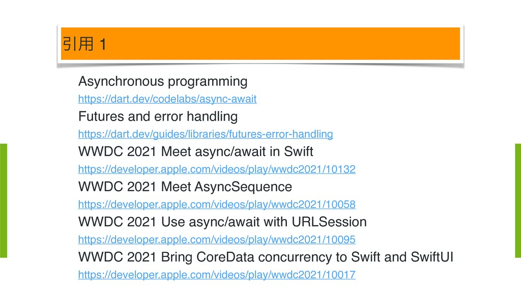 Ҿ༻ 1 Asynchronous programming https://dart.dev/...