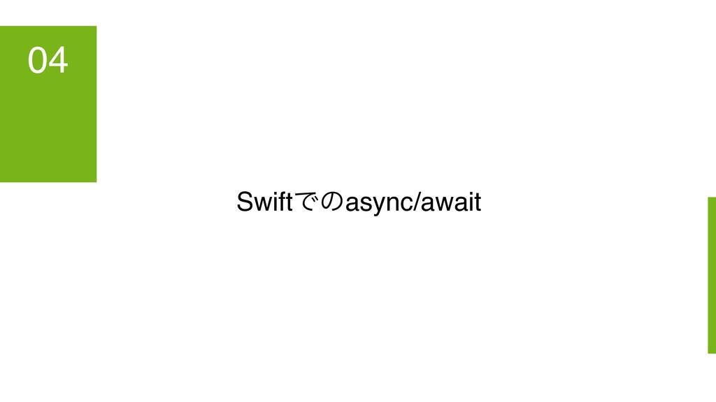 04 SwiftͰͷasync/await