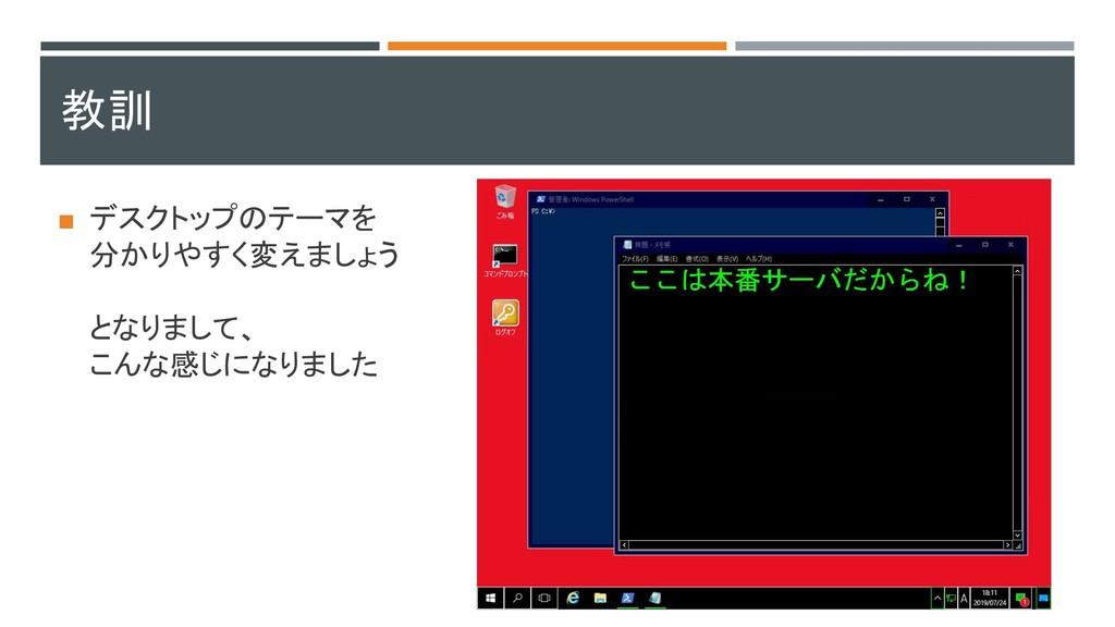 教訓 ◼ デスクトップのテーマを 分かりやすく変えましょう となりまして、 こんな感じになりま...