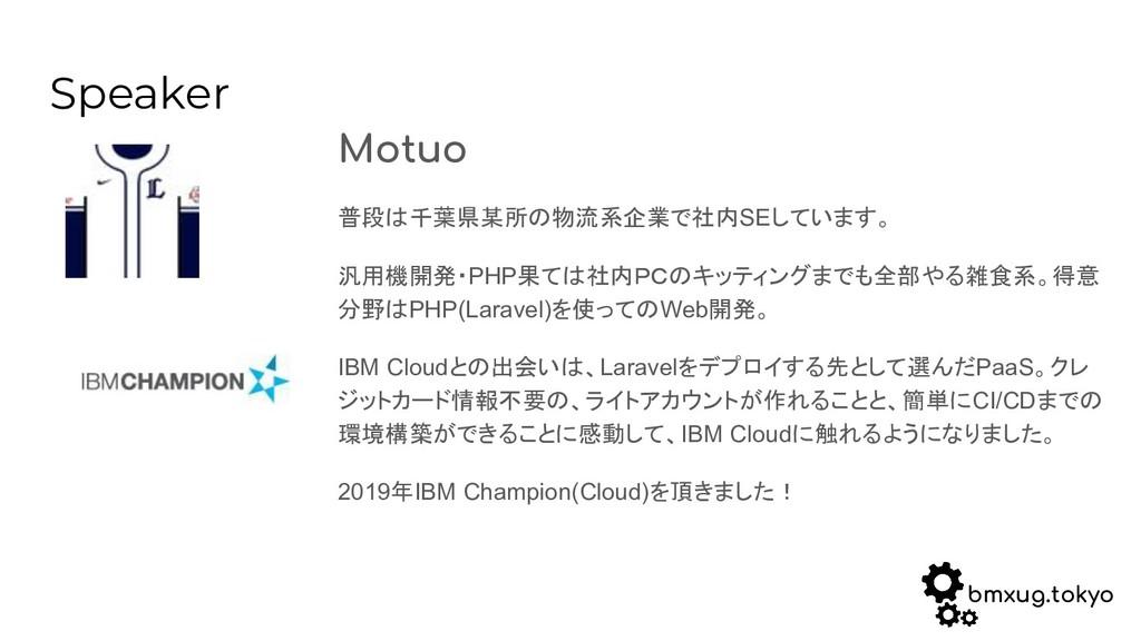 bmxug.tokyo Speaker Motuo 普段は千葉県某所の物流系企業で社内SEして...