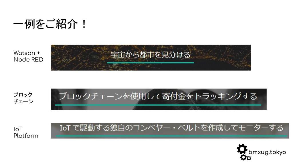 bmxug.tokyo 一例をご紹介! Watson + Node RED ブロック チェーン...