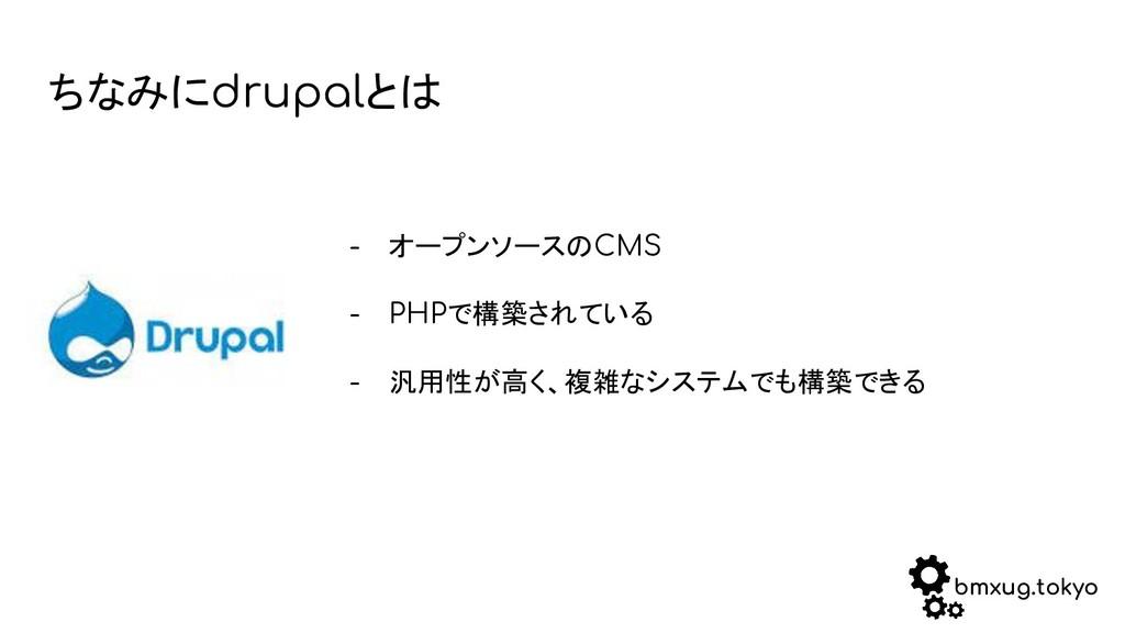 bmxug.tokyo ちなみにdrupalとは - オープンソースのCMS - PHPで構築...