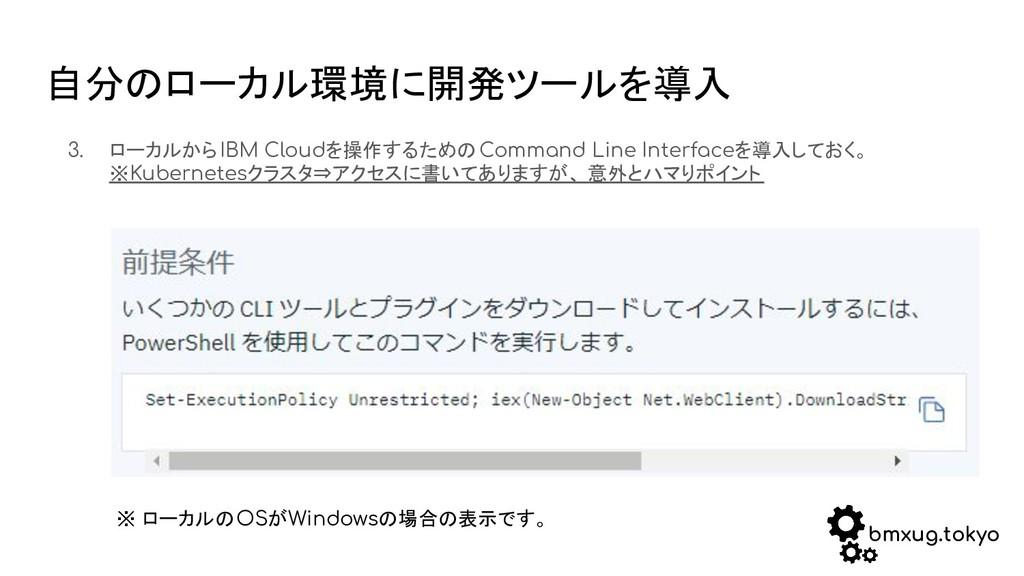 bmxug.tokyo 自分のローカル環境に開発ツールを導入 3. ローカルからIBM Clo...