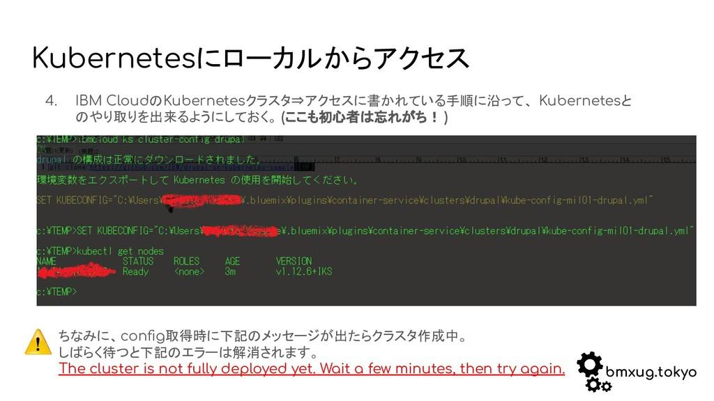 bmxug.tokyo Kubernetesにローカルからアクセス 4. IBM Cloudの...