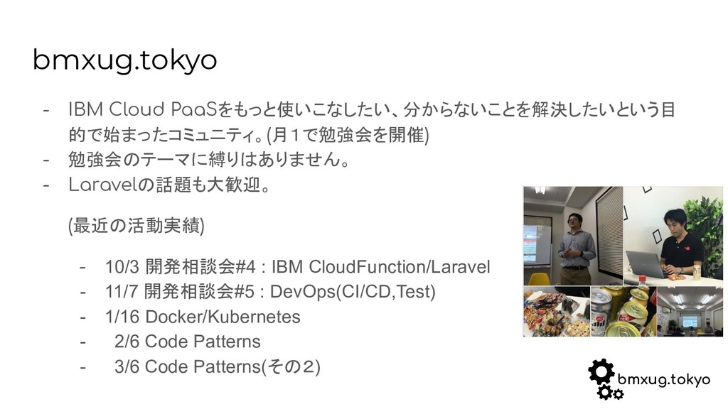 bmxug.tokyo bmxug.tokyo - IBM Cloud PaaSをもっと使いこ...