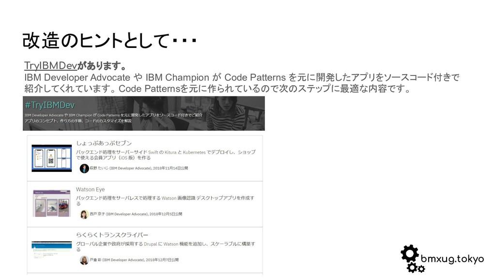 bmxug.tokyo 改造のヒントとして・・・ TryIBMDevがあります。 IBM De...