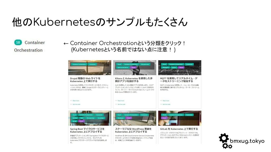 bmxug.tokyo 他のKubernetesのサンプルもたくさん ← Container ...