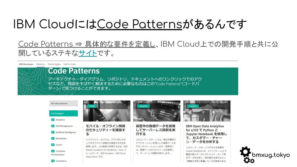 bmxug.tokyo IBM CloudにはCode Patternsがあるんです Code...