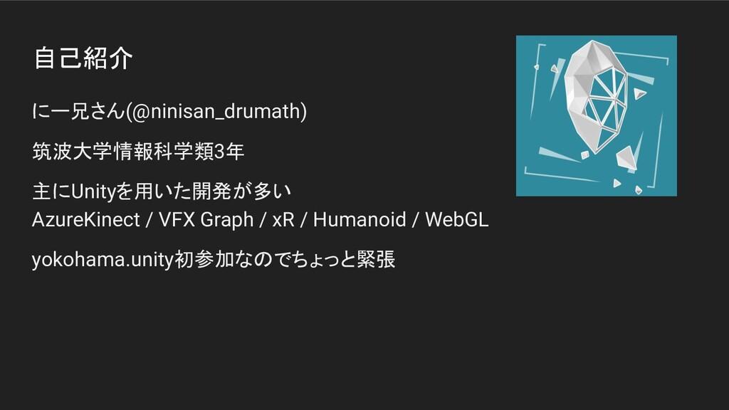 自己紹介 にー兄さん(@ninisan_drumath) 筑波大学情報科学類3年 主にUnit...
