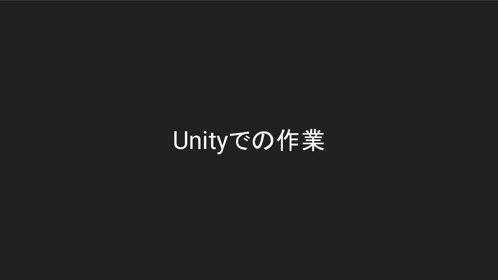 Unityでの作業