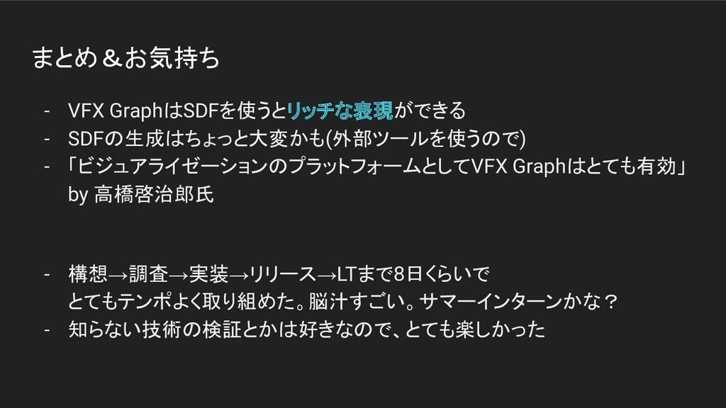 まとめ&お気持ち - VFX GraphはSDFを使うとリッチな表現ができる - SDFの生成...