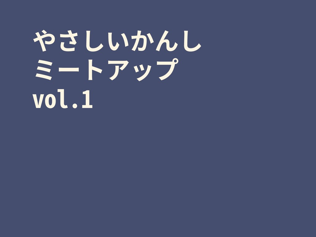 やさしいかんし ミートアップ vol.1