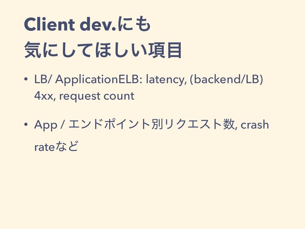 Client dev.ʹ ؾʹͯ͠΄͍߲͠ • LB/ ApplicationELB: ...