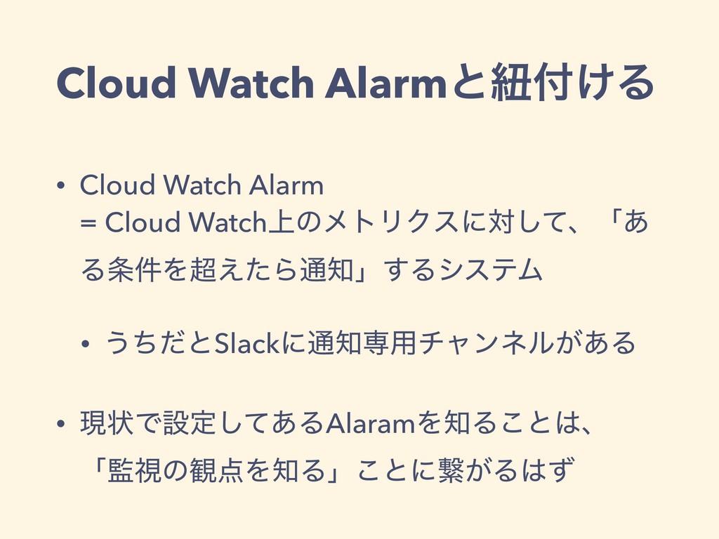 Cloud Watch Alarmͱඥ͚Δ • Cloud Watch Alarm = C...