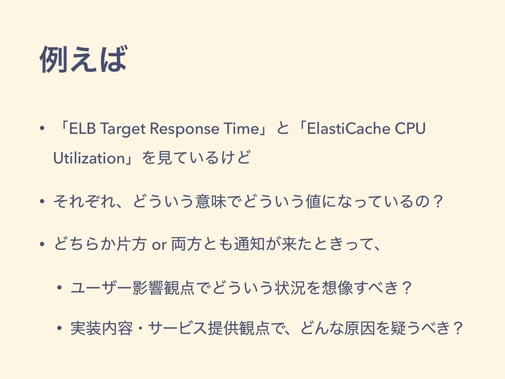 ྫ͑ • ʮELB Target Response TimeʯͱʮElastiCache C...