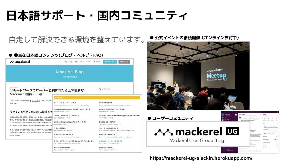 日本語サポート・国内コミュニティ 自走して解決できる環境を整えています。 ● 公式イベントの継...