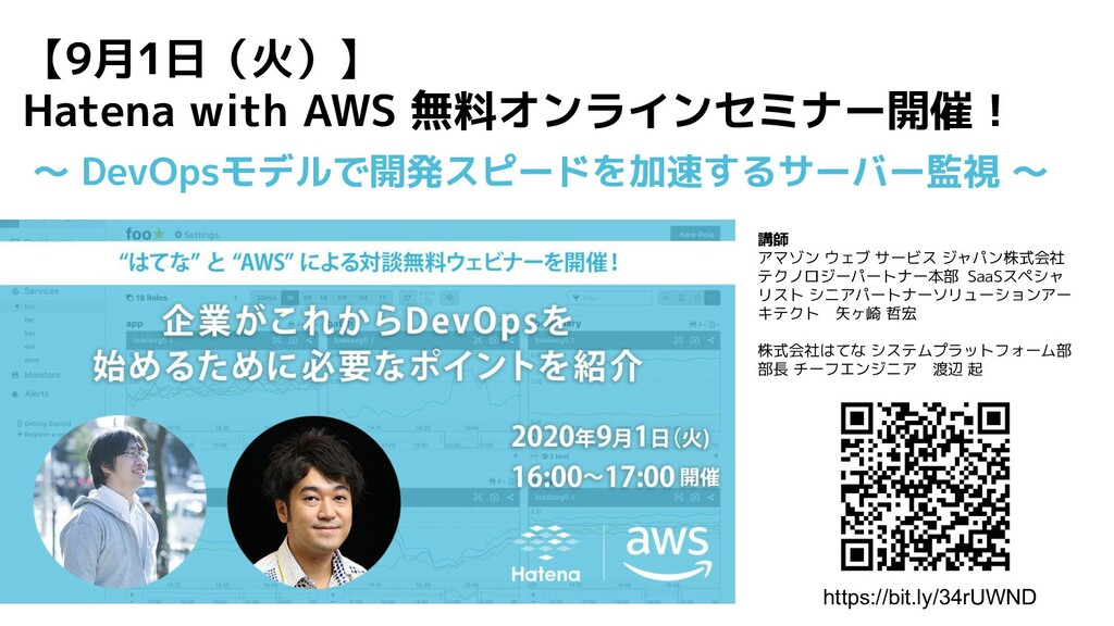 【9月1日(火)】 Hatena with AWS 無料オンラインセミナー開催! ~ DevO...