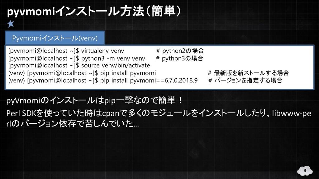 pyvmomiインストール方法(簡単) 3 Pyvmomiインストール(venv) [pyvm...