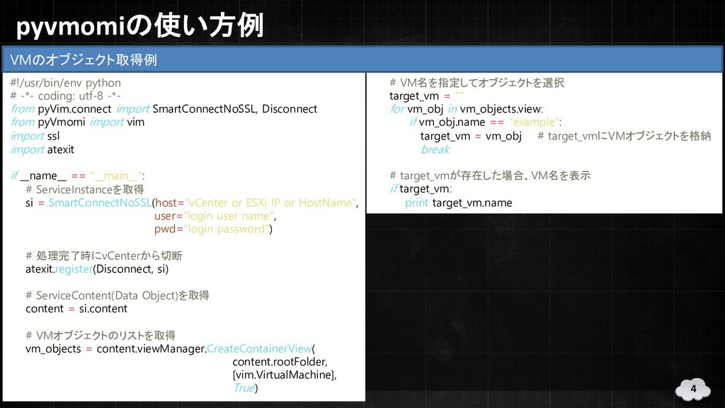 pyvmomiの使い方例 4 #!/usr/bin/env python # -*- codi...