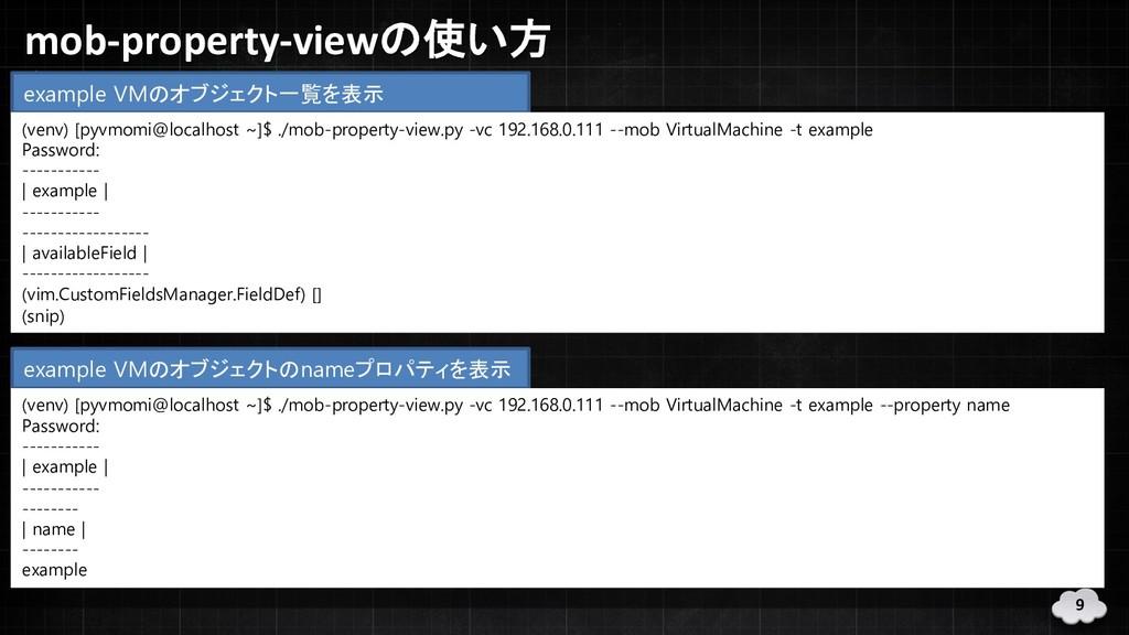 mob-property-viewの使い方 9 example VMのオブジェクト一覧を表示 ...