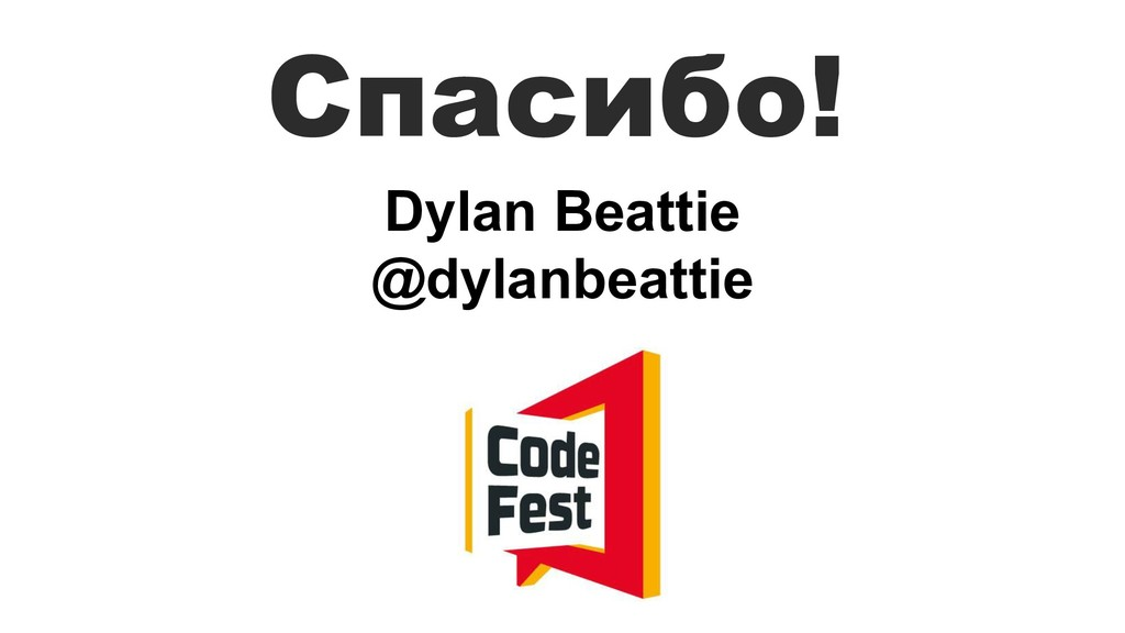 Dylan Beattie @dylanbeattie Спасибо!