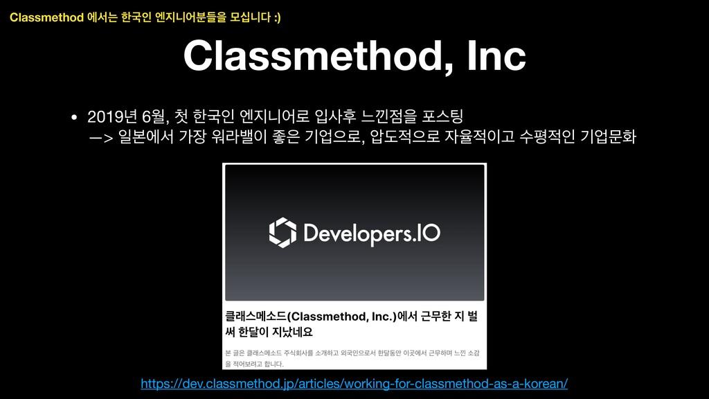 Classmethod, Inc • 2019֙ 6ਘ,  ೠҴੋ ূפয۽ ੑറ ו՛...