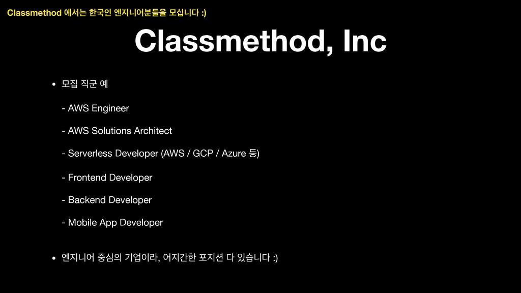 Classmethod, Inc • ݽ ҵ  - AWS Engineer - A...