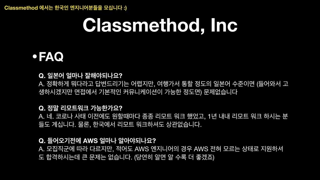 Classmethod, Inc •FAQ  Q. ੌࠄয ݃ա ੜ೧ঠغաਃ? A....