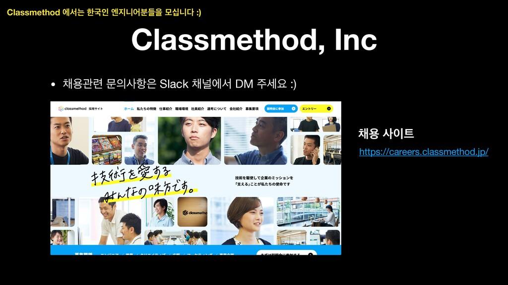 Classmethod, Inc • ਊҙ۲ ޙ೦ Slack օীࢲ DM ਃ...