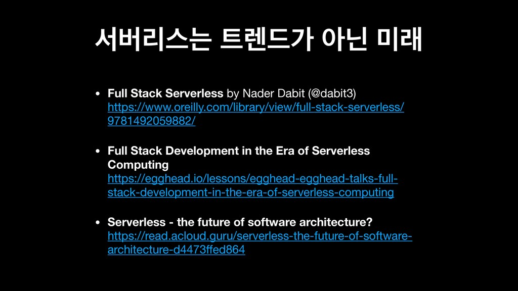 ࢲߡܻझח ۪٘о ইצ ې • Full Stack Serverless by Nad...