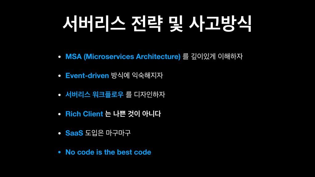 ࢲߡܻझ ۚ ߂ Ҋߑध • MSA (Microservices Architectur...