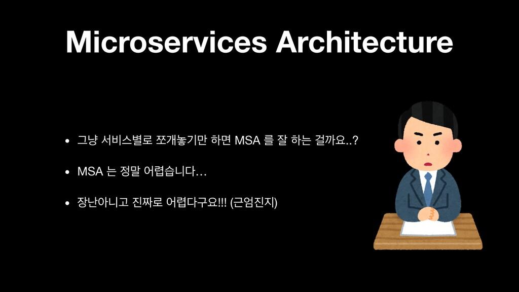 Microservices Architecture • Ӓր ࢲ࠺झ߹۽ ଂѐ֬ӝ݅ ೞݶ ...