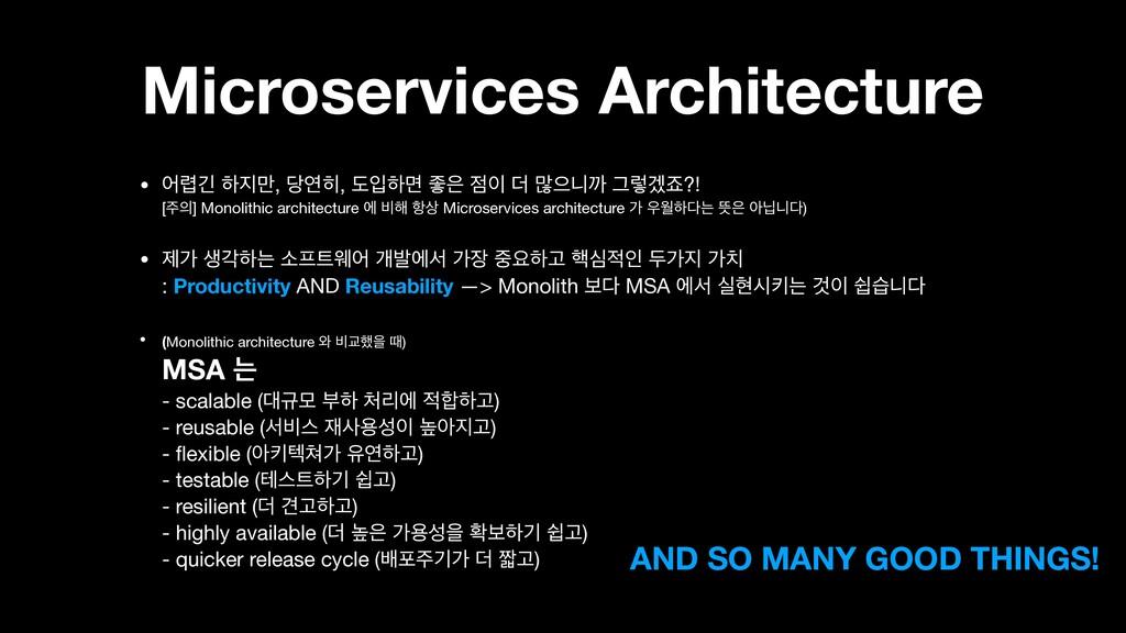 Microservices Architecture • য۵ӟ ೞ݅, ো, بੑೞݶ...