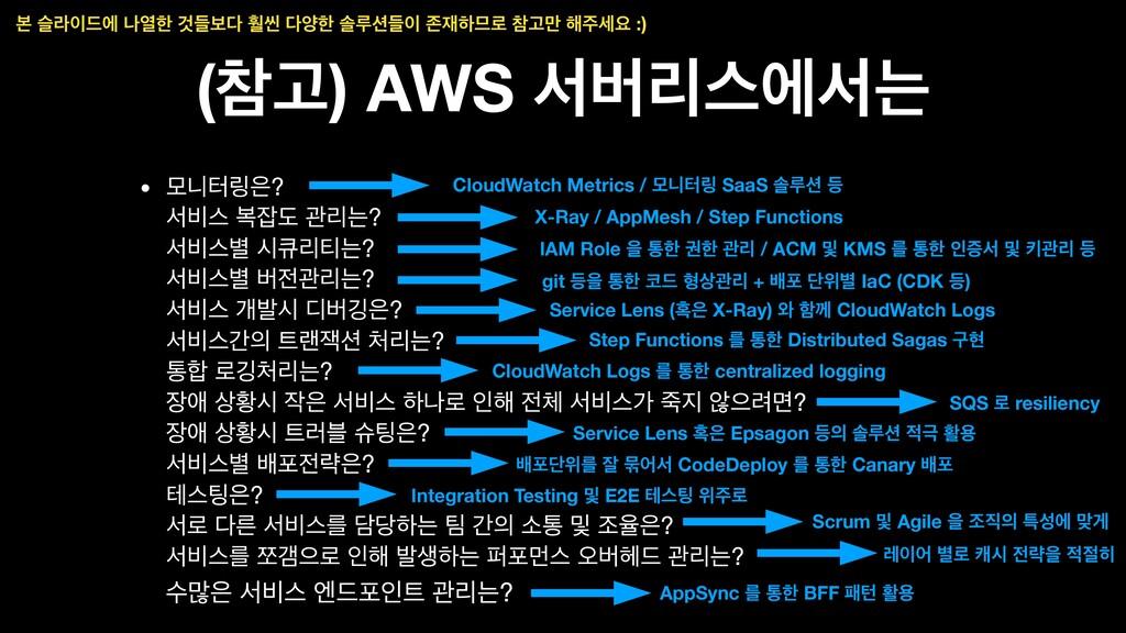 (ଵҊ) AWS ࢲߡܻझীࢲח • ݽפఠ݂?  ࢲ࠺झ ࠂب ҙܻח? ࢲ࠺झ߹ ...
